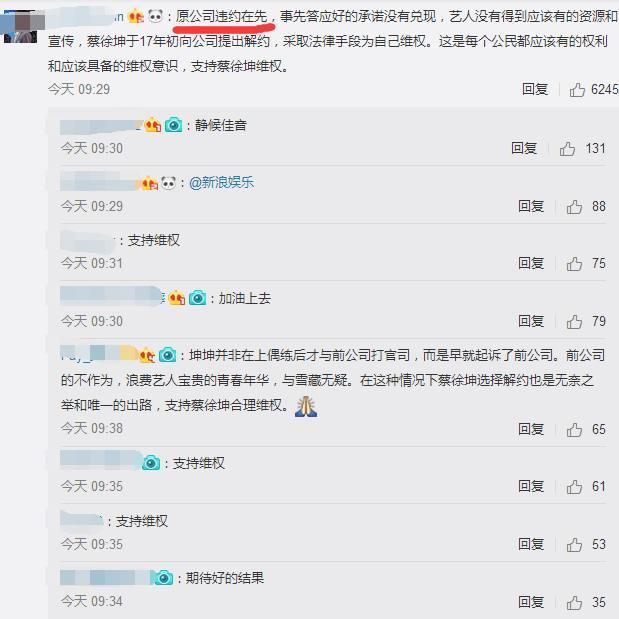 蔡徐坤合约案再次开庭,案情又有反转?粉丝:原公司违约