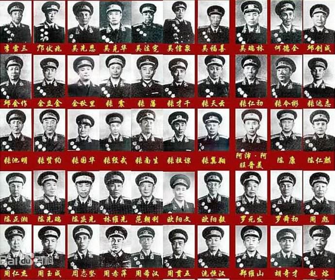 1955--1958年授衔的中国人民解放军177位开国中将名单