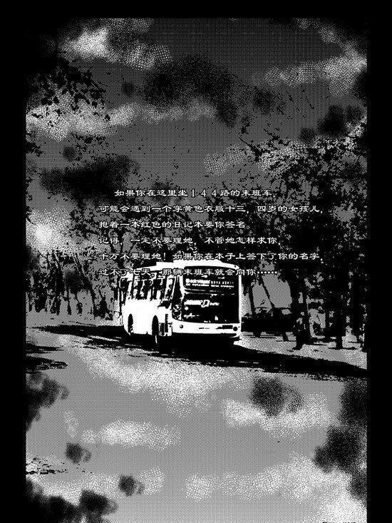 恐怖漫画《144路末班车》着漫画笑哭图片