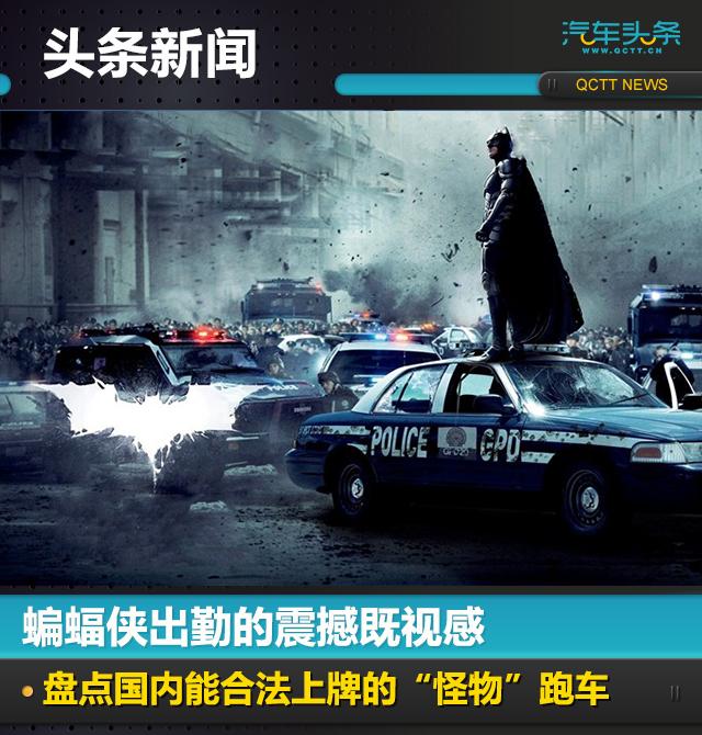 """蝙蝠侠出勤的震撼既视感!盘点国内能合法上牌的""""怪物""""跑车"""