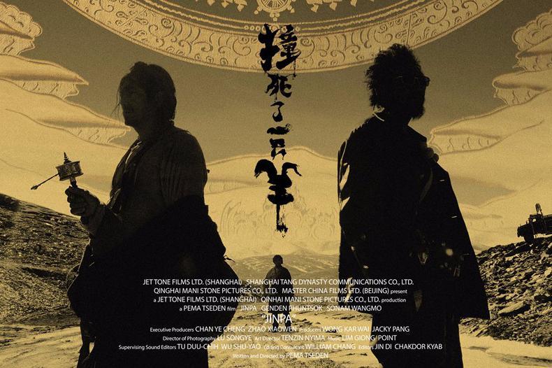 万玛才旦《撞死了一只羊》威尼斯电影节将世界首映