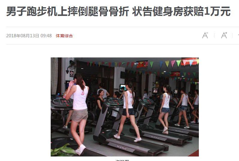 女子跑步玩手机