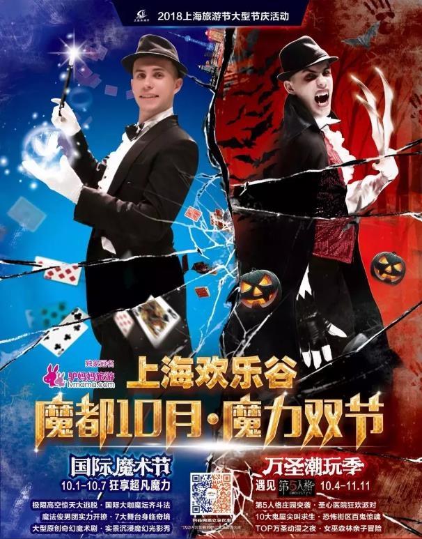 国庆黄金周日场门票立减50元!上海欢乐谷开启10月魔力双节