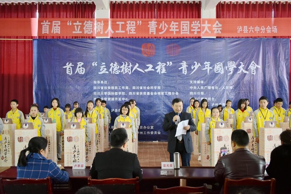 泸县六中率队参加青少年国学大会校园海选活动