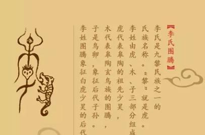 仅大陆李姓人口就近亿,商政两界高层也有李姓人图片