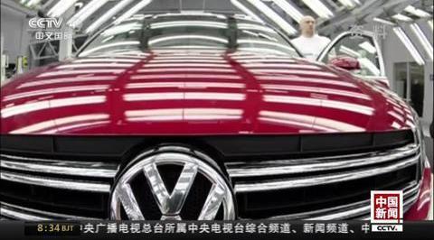 德媒:大众汽油车尾气排放造假