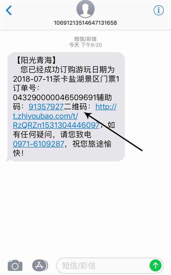 茶卡盐湖景区可以微信预售门票啦!