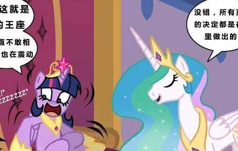 《小马宝莉》同人漫画:我的公主生活!