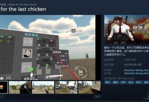 国产游戏《绝地求鸡VR》上架Steam 拼尽全力只为吃鸡!