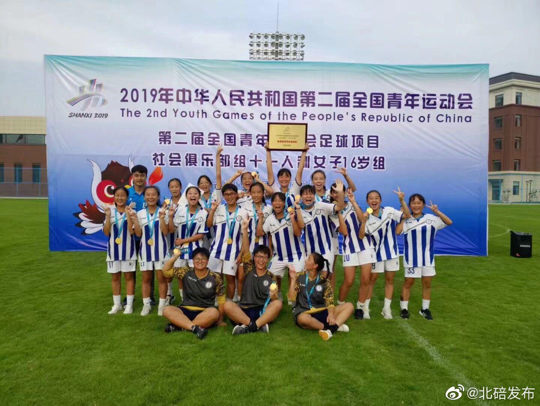 喜讯:北碚区为重庆再添一金  西大附中女子足球队夺全国冠军