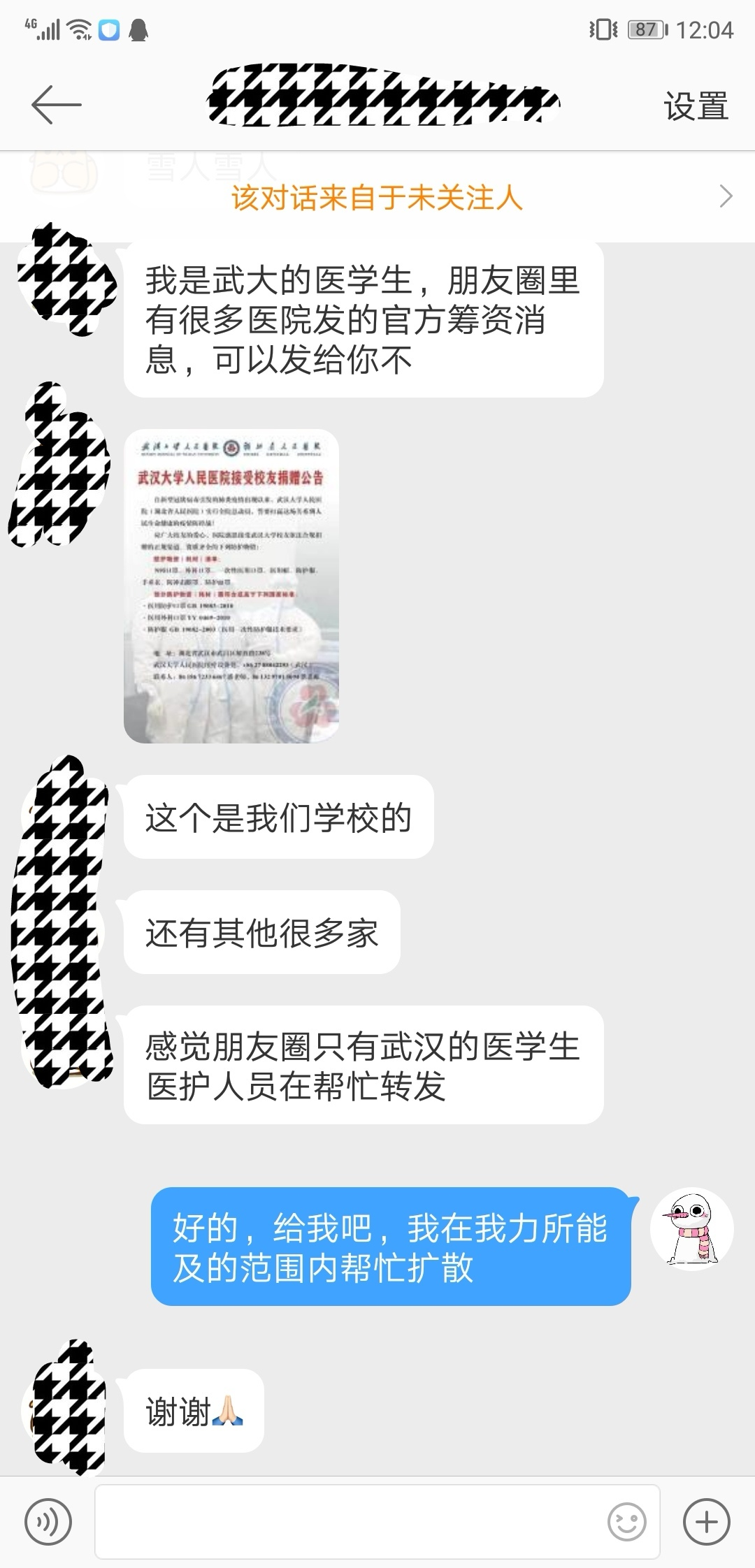 帮忙扩散一些武汉医院的官方筹资通道