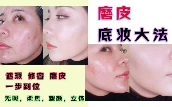 磨皮换脸!一套堪比磨皮的底妆方法分享!遮瑕修容一步到位