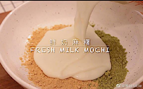 五分钟溢出奶香味的鲜奶麻薯,最简单版,加抹茶粉还可以做抹茶味!