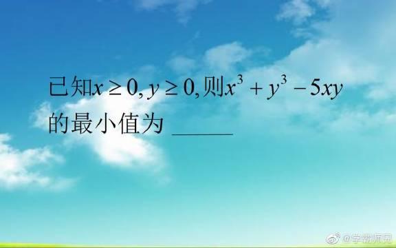 三元均值不等式的数学竞赛题,基础必须扎实才会做。