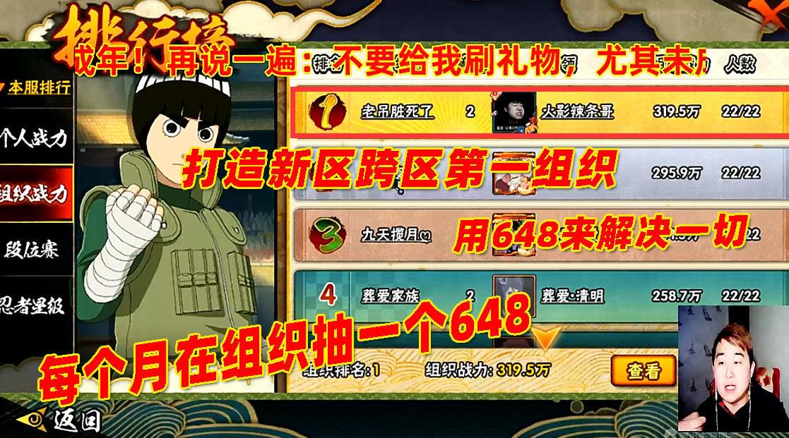 火影忍者手游辣条哥:打造第一组织的秘诀,每月在组织送一个648。