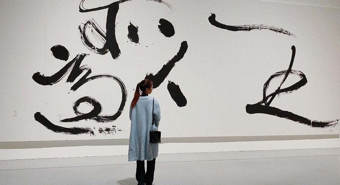 過年前參觀董陽孜的展覽