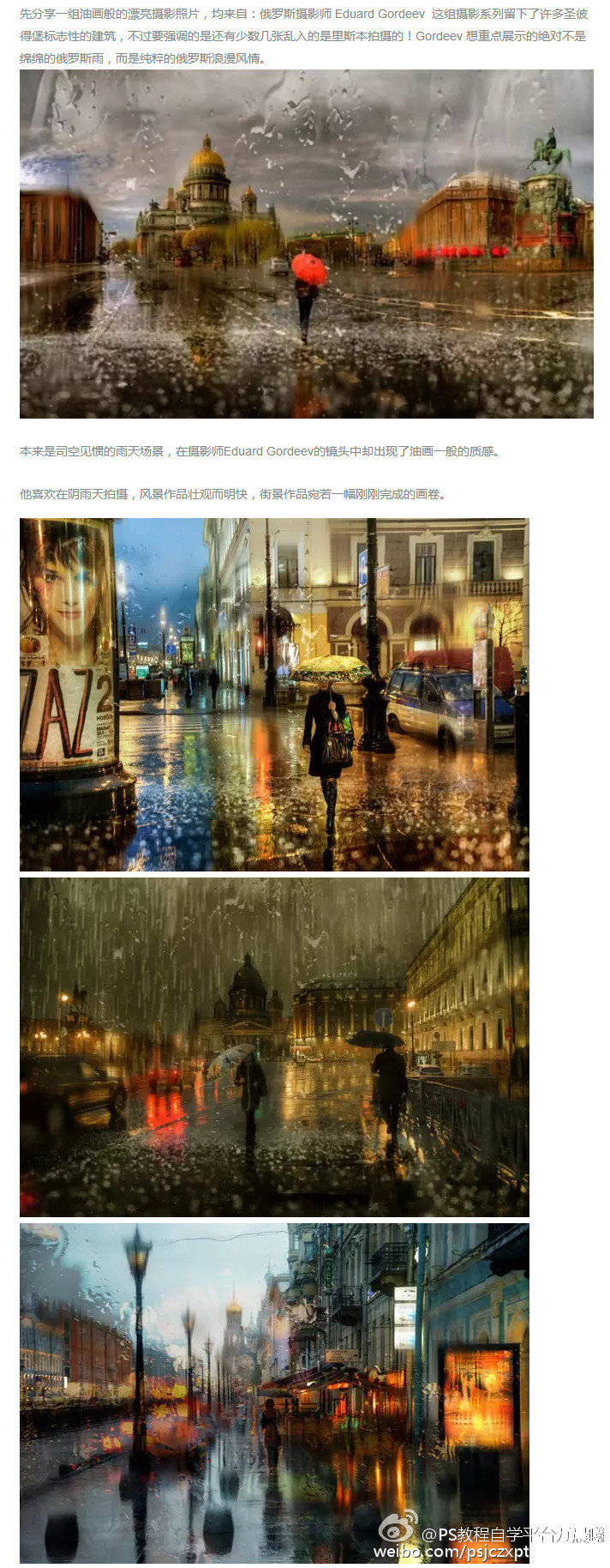 PS做出这种雨中油画的质感,教大家用ps做出这种雨中油画的质感