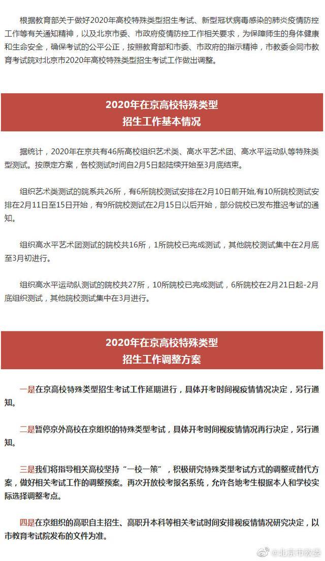 中戏北电上戏艺考全推迟!北京46所高校特殊类型招生延迟