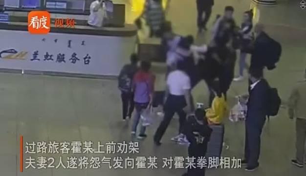 内蒙古一对夫妻与安检员起争执 热心旅客劝阻反被打 夫妻双双被拘