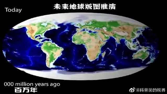 地球2.5亿年后版图是什么样?推演动画告诉你
