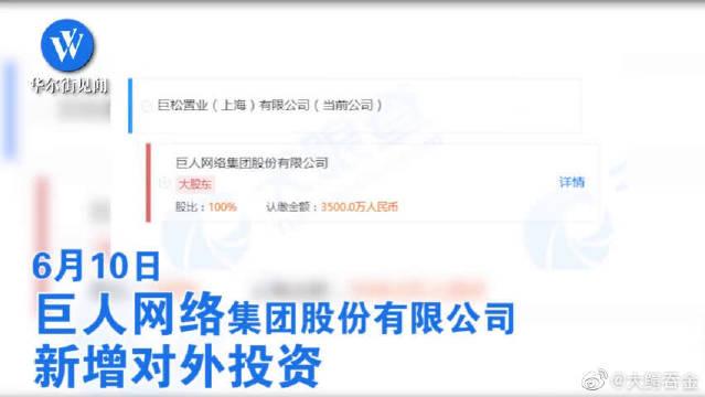 巨人网络进军房地产,3500万设立巨松置业公司!