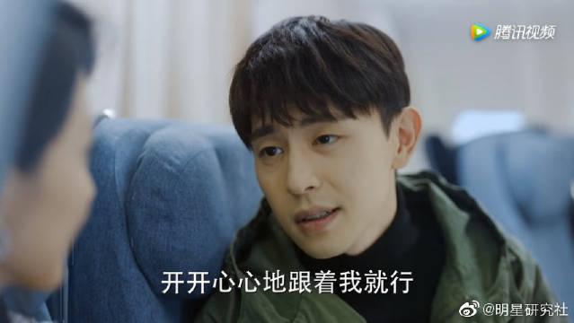 泽宇向白娇娇解释为什么团队都坐商务舱,真是好贴心一男的