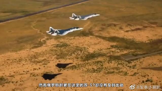 苏-57拦截失败?F-35投下炸弹,18名叙军官当场身亡!