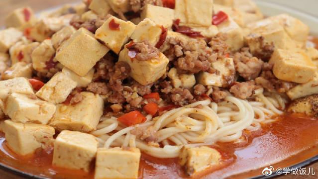 解锁麻婆豆腐新吃法,麻婆拌面,喜欢面条的小伙伴有福气!