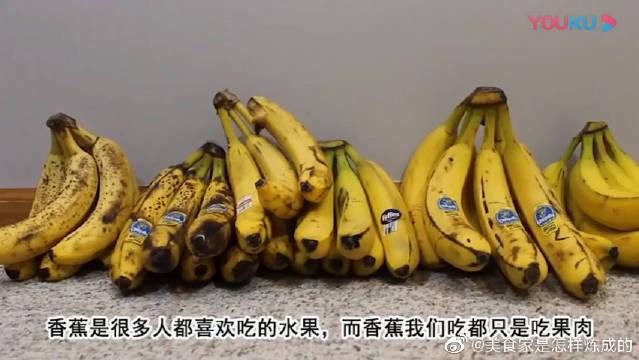 中国把香蕉皮当垃圾,印度却拿它烹饪美食,你想不想尝尝呢?