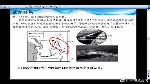 2016年福建省地理单科质检第25题解题思路,进来学习!