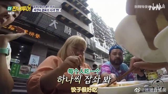 韩国明星到重庆吃播当地美食,早餐重庆小面,晚餐麻辣火锅