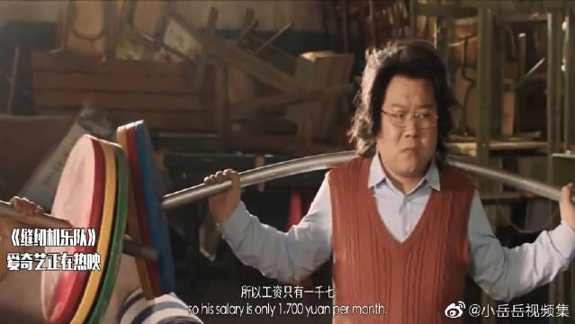 岳云鹏爆笑客串缝纫机乐队,大鹏差点被逗笑场,看一次笑一次!