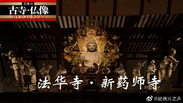日本的古寺 法华寺新药师寺