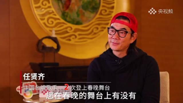 任贤齐:春晚谢幕时我没有挤上台,具体原因是什么来听听老任怎么说