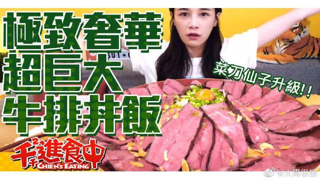 大胃王千千吃播极致奢华超巨大牛排丼!我菜刀仙子千千终于升级啦!