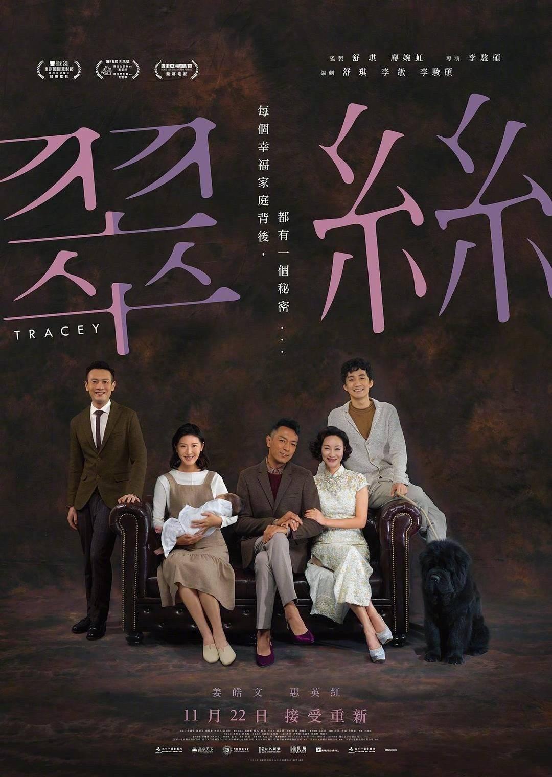 第38届香港电影金像奖完整获奖名单出炉巧巧电影下载图片