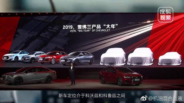 视频:雪佛兰全新紧凑型轿车科鲁泽上市