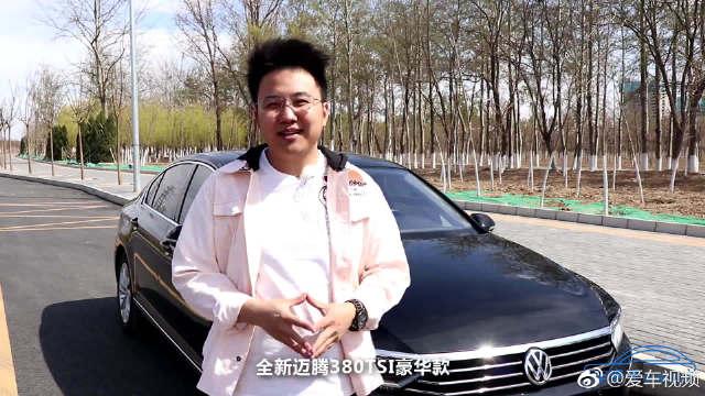 视频:大众迈腾380TSI引领商务座驾新标杆