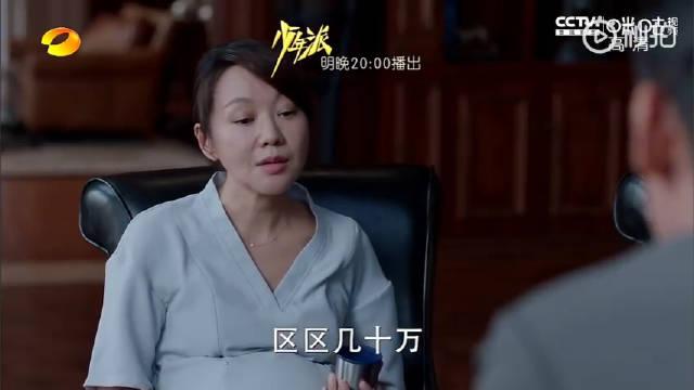 第34-35集精彩预告张嘉译 闫妮 赵今麦 郭俊辰 王玉雯 姜冠南哈哈哈