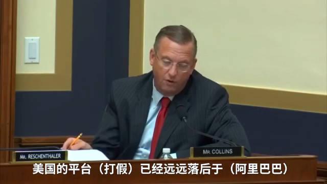 7月18日,美国众议院司法委员会副主席柯林斯在听证会上说