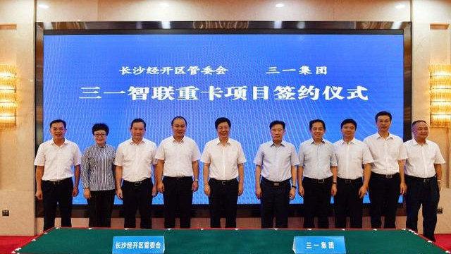 总投资220亿元 三一智联重卡项目落户长沙 胡衡华梁稳根见证签约