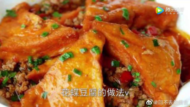 花蝶豆腐,一到普普通通的家常菜,家长有食欲小孩也爱吃。