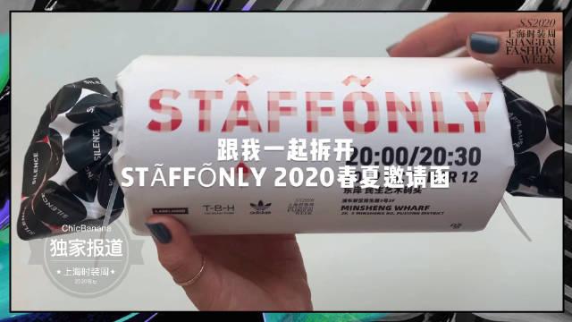 "STAFFONLY2020春夏大秀前,香蕉君收到了来自品牌的""大白兔奶糖"""