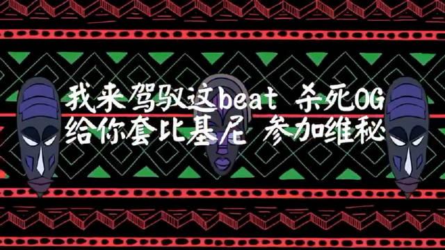 法老 -《look alive (remix)》Diss back黄昭平西音乐终于等到保安