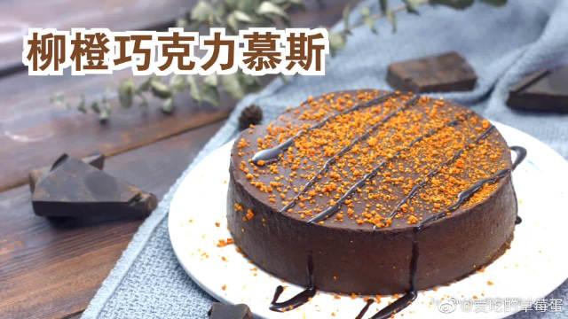 不用吉利丁也能做慕斯蛋糕,柳橙和黑巧的完美结合