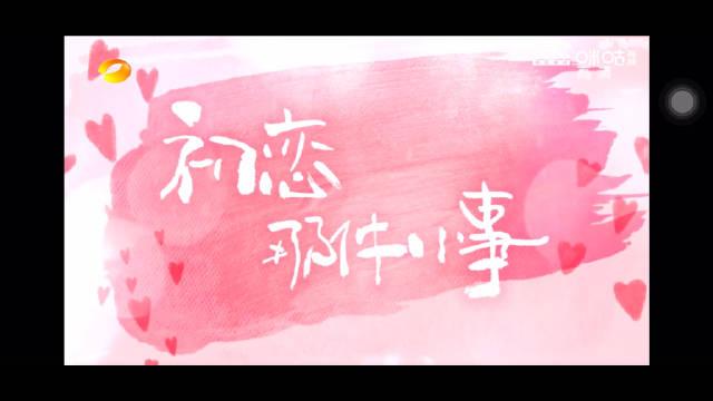赖冠霖 赵今麦电视剧《初恋那件小事》第25-26集卫视版预告、梁又年