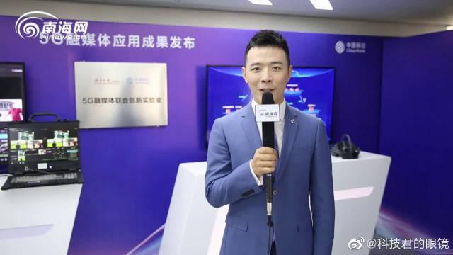 海南首个5G融媒体联合创新实验室启用