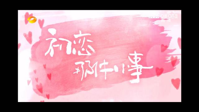 电视剧《初恋那件小事》第31-32集卫视版预告