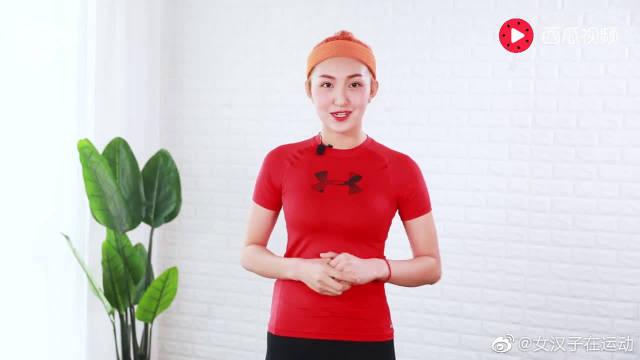 适合女生锻炼的5个高质量塑形动作,彻底提高你的气场!