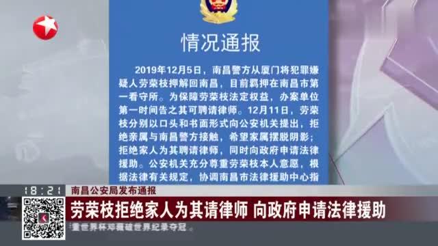 公安局发布通报:劳荣枝拒绝家人为其请律师,向政府申请法律援助